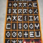 Alphabet berbère